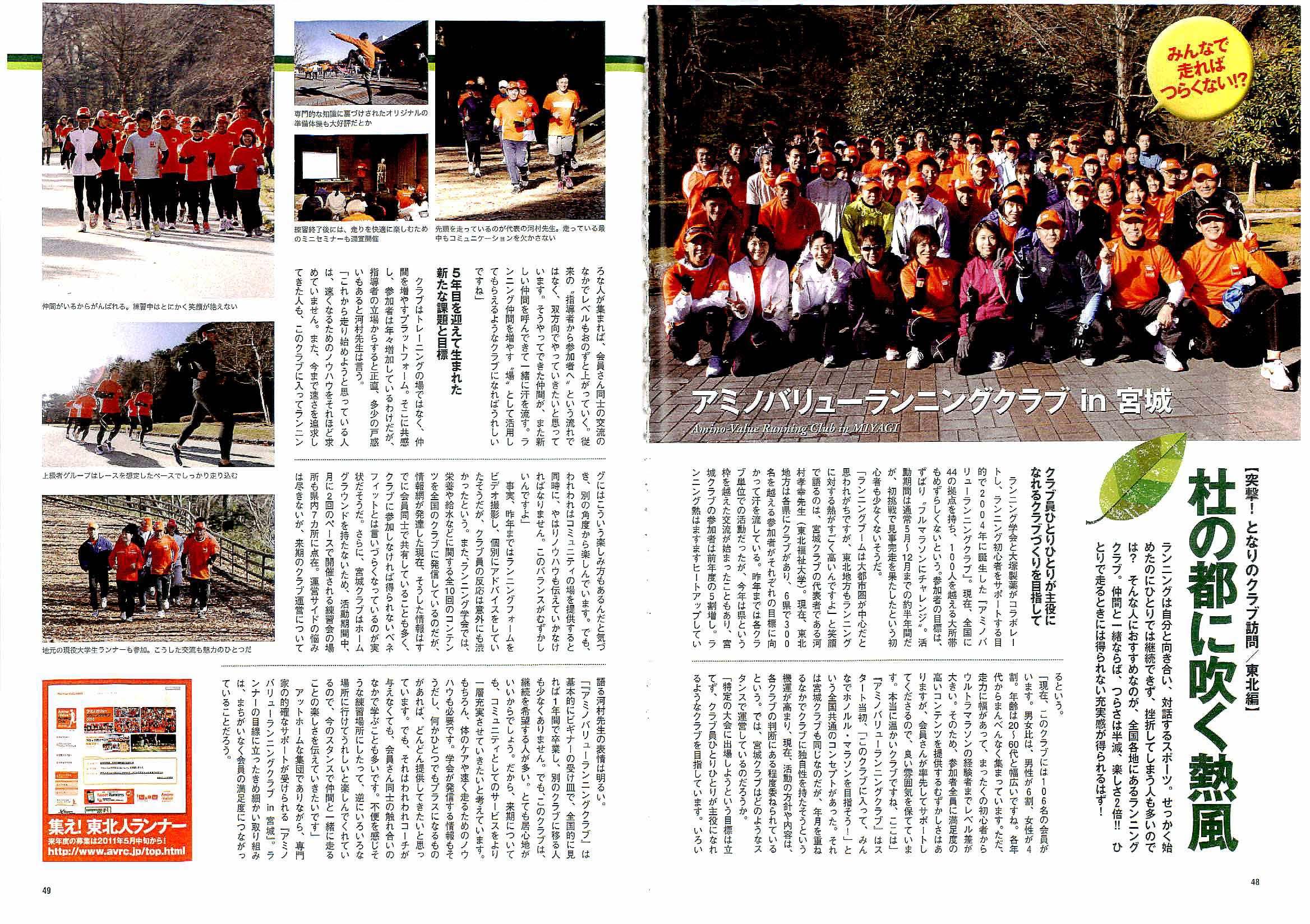 amino2010paper.jpg
