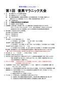 5月マラニック大会要綱_page0001.jpg
